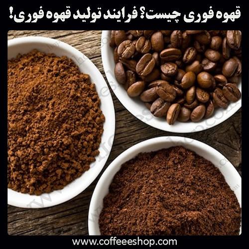 قهوه فوری چیست؟ فرایند تولید قهوه فوری!