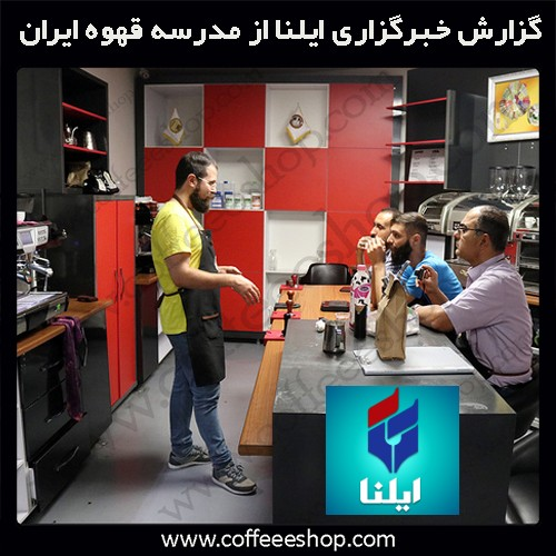آموزش باریستا در اولین فضای آکادمیک در حوزه قهوه، باریستا و مدیریت کافی شاپ در ایران و خاورمیانه