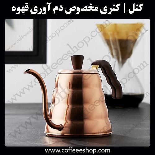 کتل چیست؟ | کتری (Kettle) مخصوص دم آوری قهوه