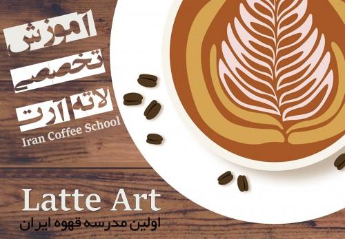 آموزش طراحی روی قهوه لاته آرت – آموزش طرز تهیه و آشنایی با لاته آرت یا لته آرت