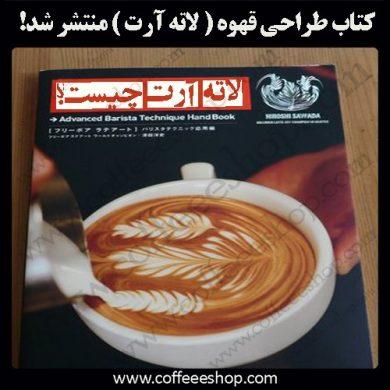 قهوه   کتاب طراحی قهوه ( لاته آرت ) منتشر شد!