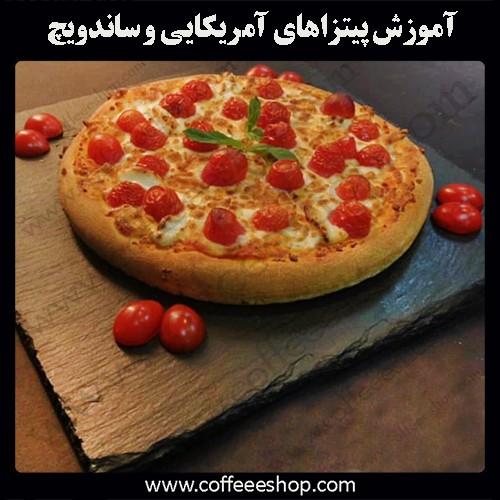 آموزش پیتزاهای آمریکایی و ساندویچ | گزارش تصویری