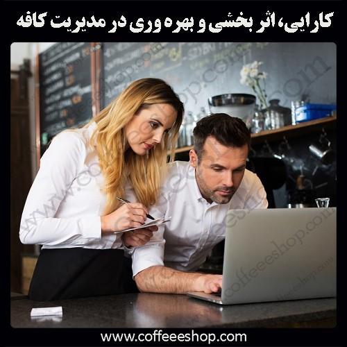 کارایی، اثر بخشی و بهره وری در مدیریت کافه و رستوران