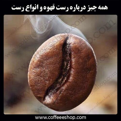 همه چیز درباره رست قهوه و انواع آن
