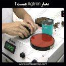 رست قهوه   معیار Agtron چیست ؟