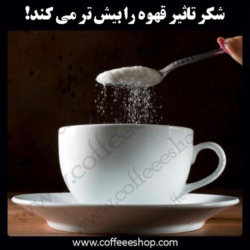 شکر تاثیر قهوه را بیش تر می کند!