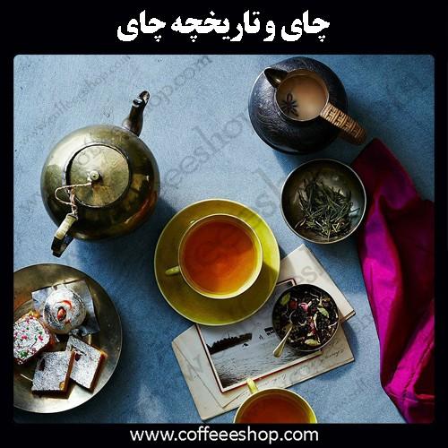 چای و تاریخچه چای