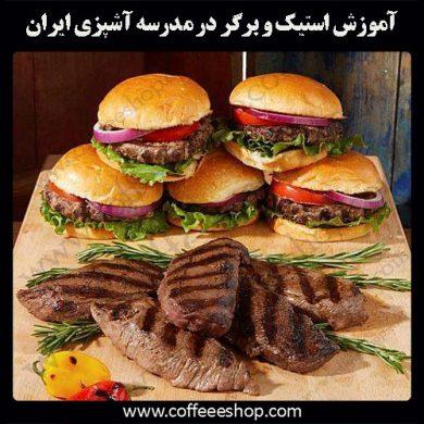 آموزش استیک و برگر در مدرسه آشپزی ایران