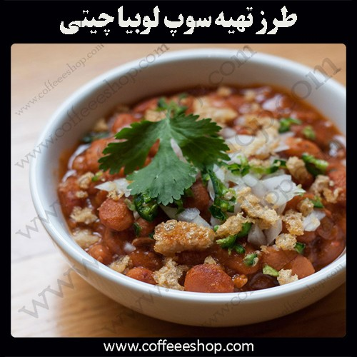 طرز تهیه سوپ لوبیا چیتی