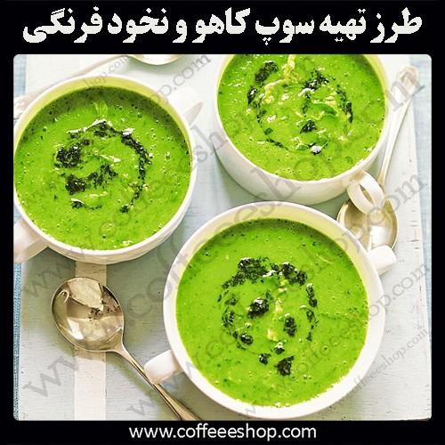 طرز تهیه سوپ کاهو و نخود فرنگی