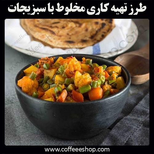 طرز تهیه کاری مخلوط با سبزیجات
