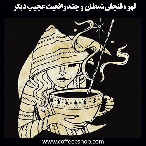 قهوه فنجان شیطان و چند واقعیت عجیب دیگر درباره قهوه