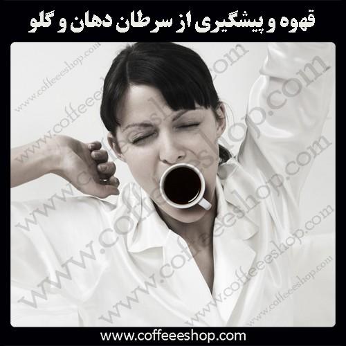قهوه | قهوه و پیشگیری از سرطان دهان و گلو