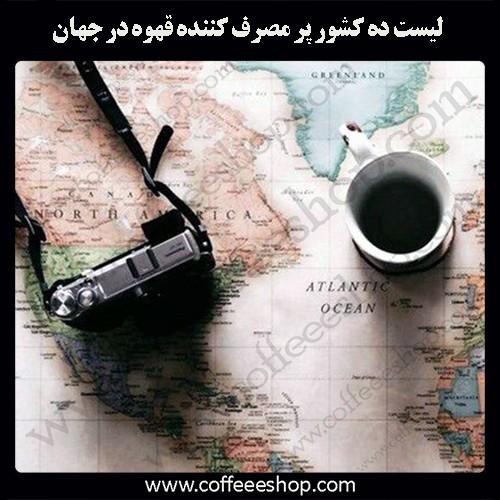 لیست ده کشور پر مصرف کننده قهوه در جهان