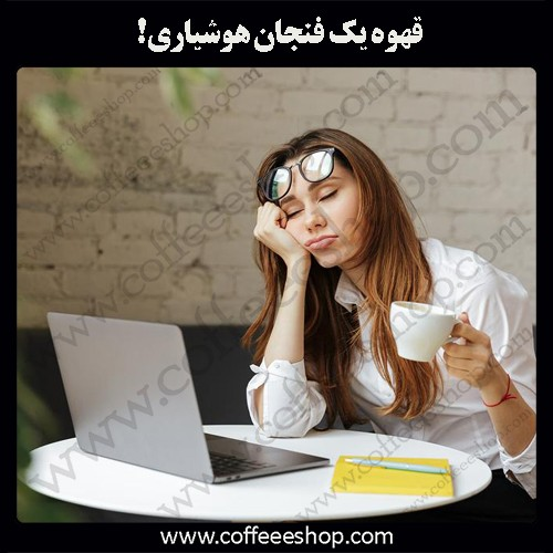 قهوه یک فنجان هوشیاری