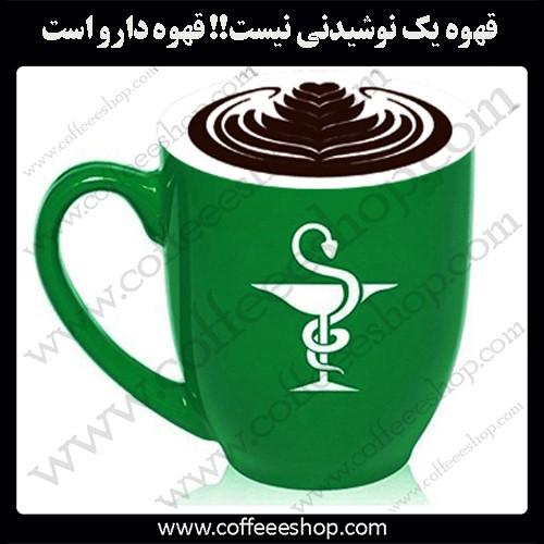 قهوه یک نوشیدنی نیست!! قهوه دارو است