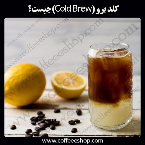 کلد برو (Cold Brew)چیست؟