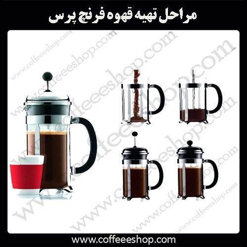 قهوه دمی | مراحل تهیه قهوه فرنچ پرس