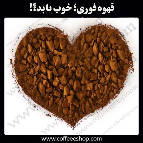 قهوه فوری؛ خوب یا بد؟!