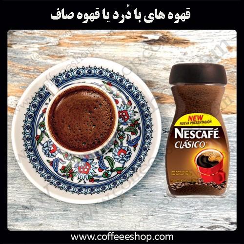 قهوه هایبا دُرد یا قهوه صاف