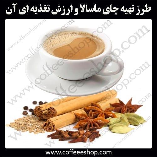 طرز تهیه چای ماسالا و ارزش تغذیه ای آن