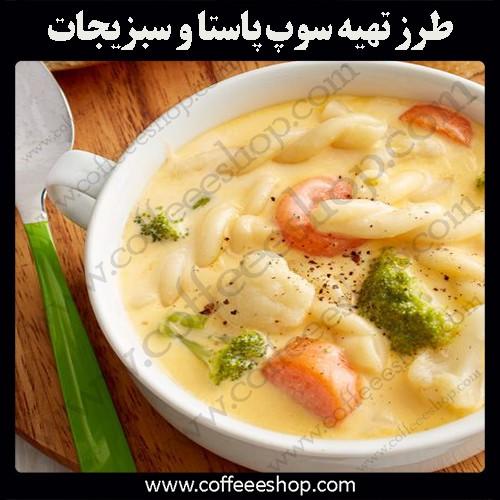 طرز تهیه سوپ پاستا و سبزیجات