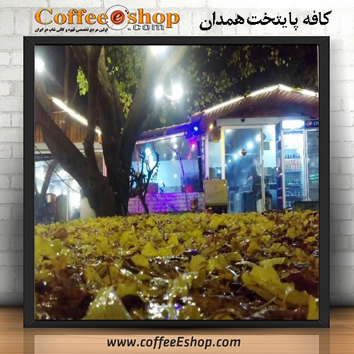 کافه پایتخت - کافی شاپ پایتخت - همدان