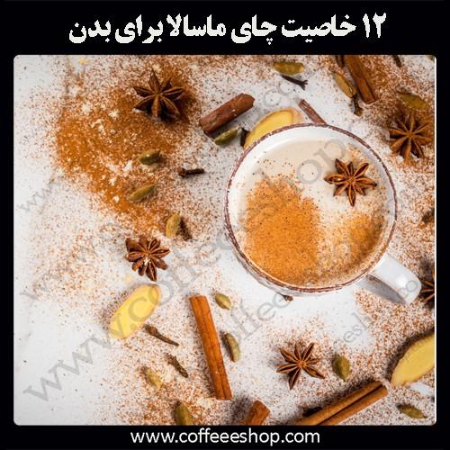 12 خاصیت چای ماسالا برای بدن