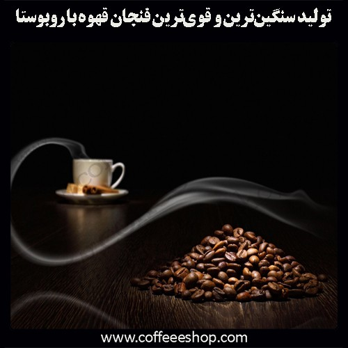 تولید سنگینترین و قویترین فنجان قهوه با روبوستا