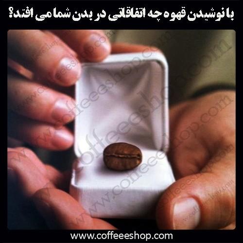 با نوشیدن قهوه چه اتفاقاتی در بدن شما می افتد؟