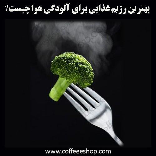 بهترین رژیم غذایی برای آلودگی هوا چیست؟