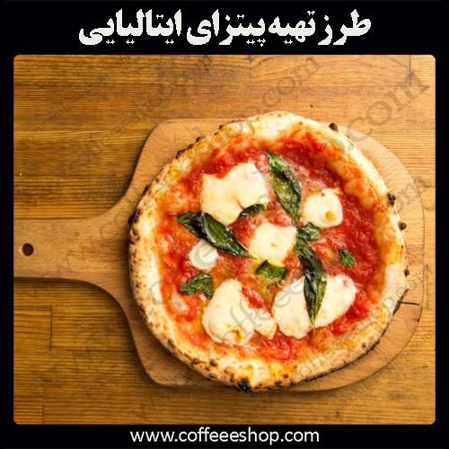 پیتزا | طرز تهیه پیتزای ایتالیایی