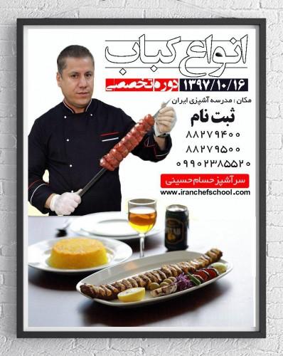 آموزش کباب | آموزش تخصصی انواع کباب در مدرسه آشپزی ایران