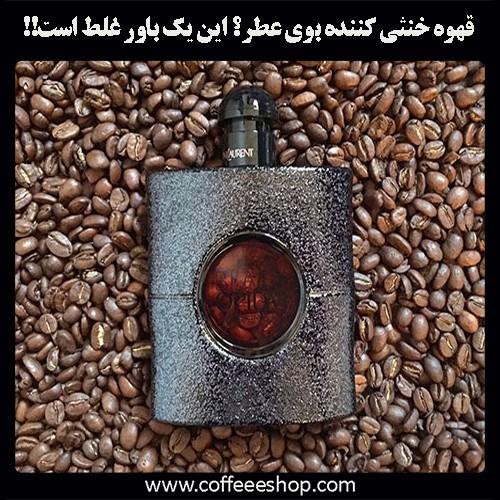 قهوه خنثی کننده بوی عطر؟ این یک باور غلط است!!