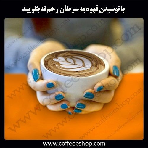 با نوشیدن قهوه به سرطان رحم نه بگویید