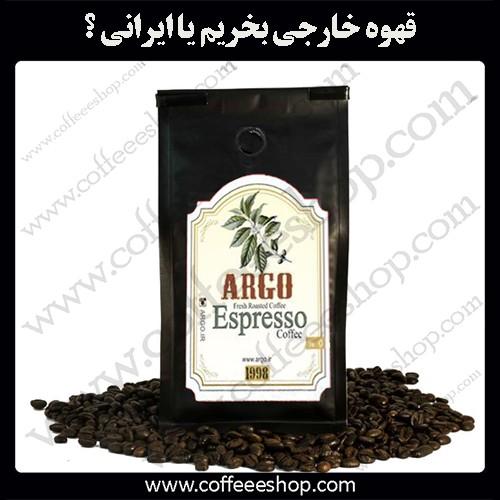 قهوه خارجی بخریم یا ایرانی ؟