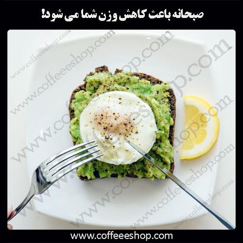 صبحانه باعث کاهش وزن شما می شود!