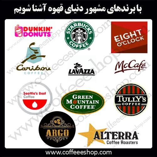 با برندهای مشهور دنیای قهوه آشنا شویم