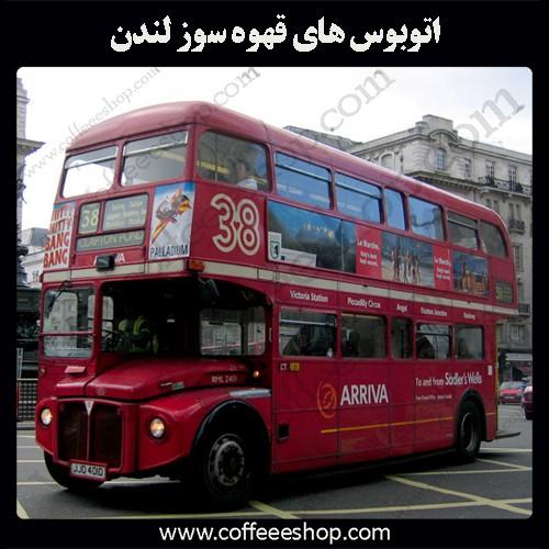 اتوبوس های قهوه سوزلندن