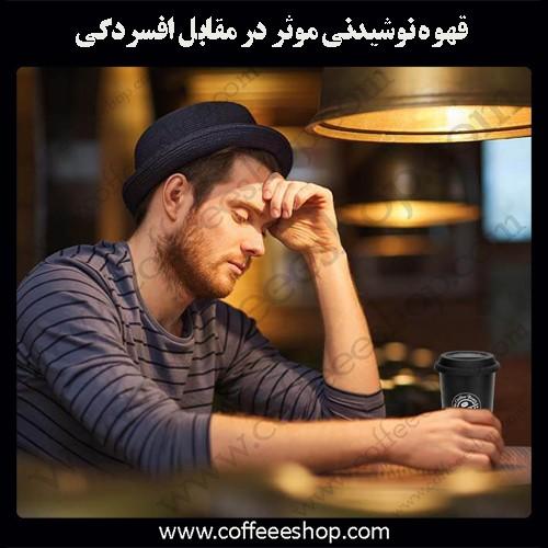 قهوه نوشیدنی موثر در مقابل افسردگي