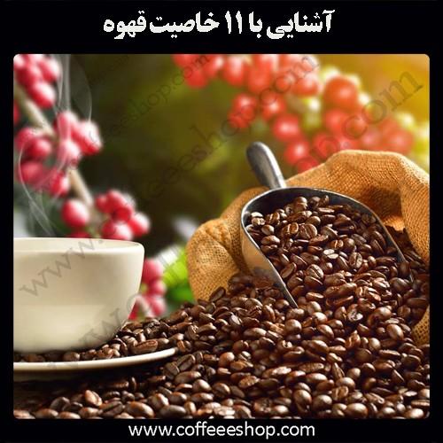 آشنایی با 11 خاصیت قهوه