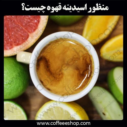 منظور اسیدیته قهوه چیست؟