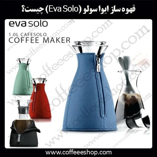 قهوه ساز ايوا سولو (Eva Solo) چیست؟