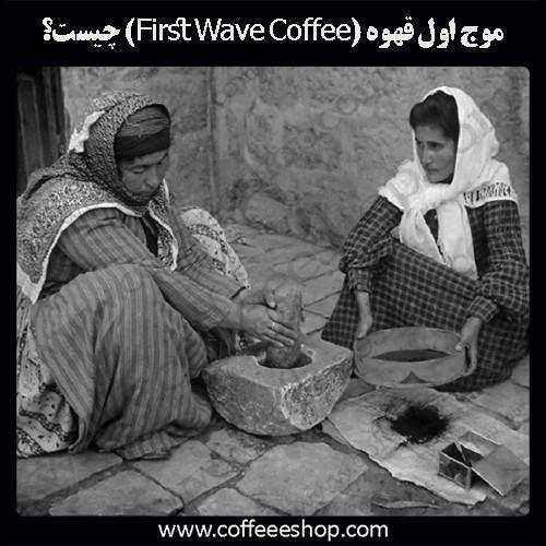 موج اول قهوه (First Wave Coffee) چیست؟