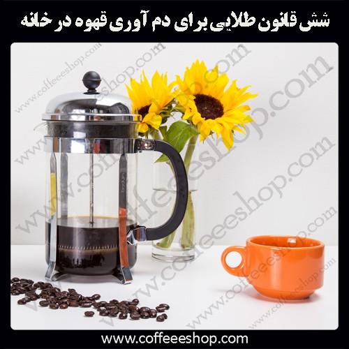 شش قانون طلایی برای دم آوری قهوه در خانه