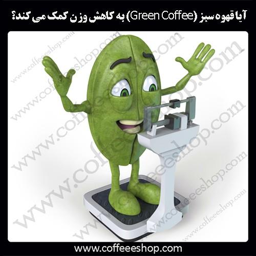 آیا قهوه سبز (Green Coffee) به کاهش وزن کمک می کند؟