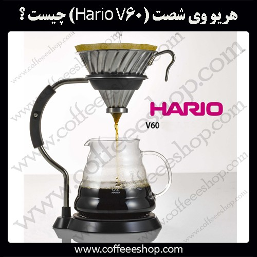 قهوه   قهوه دمی   هریو وی شصت (Hario V60) چیست ؟