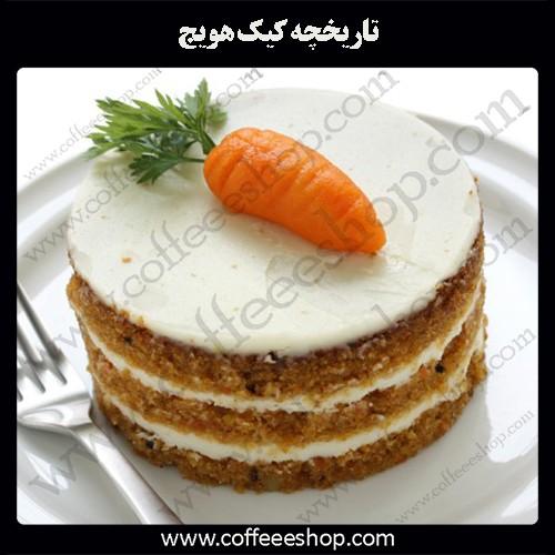 تاریخچه کیک هویج