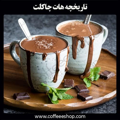 تااریخچه هات چاکلت | Hot Chocolate History