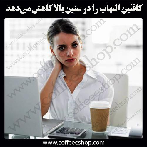 کافئین التهاب را در سنین بالا کاهش میدهد